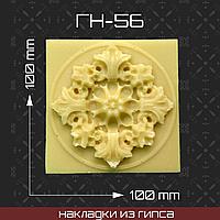 Мебельная накладка из гипса Гн-56