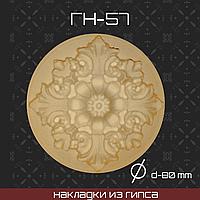 Мебельная накладка из гипса Гн-57