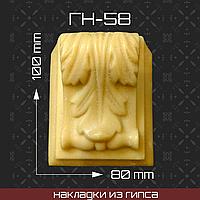 Мебельная накладка из гипса Гн-58