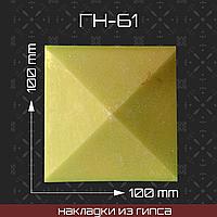Мебельная накладка из гипса Гн-61