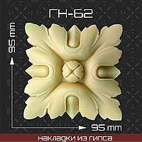 Мебельная накладка из гипса Гн-62