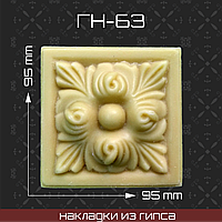 Мебельная накладка из гипса Гн-63