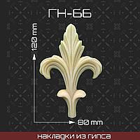 Мебельная накладка из гипса Гн-66