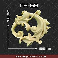 Мебельная накладка из гипса Гн-68