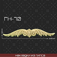 Мебельная накладка из гипса Гн-70