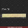 Мебельная накладка из гипса Гн-71