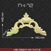 Мебельная накладка из гипса Гн-72