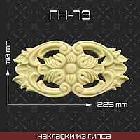 Мебельная накладка из гипса Гн-73