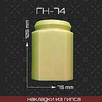 Мебельная накладка из гипса Гн-74