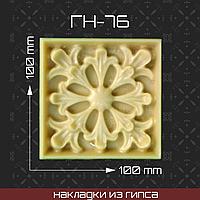 Мебельная накладка из гипса Гн-76