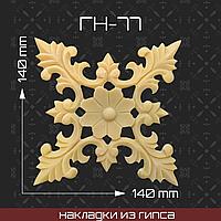 Мебельная накладка из гипса Гн-77