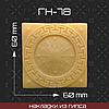 Мебельная накладка из гипса Гн-78