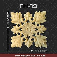 Мебельная накладка из гипса Гн-79