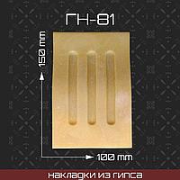 Мебельная накладка из гипса Гн-81