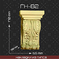 Мебельная накладка из гипса Гн-82