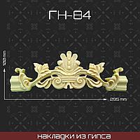 Мебельная накладка из гипса Гн-84