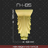 Мебельная накладка из гипса Гн-85