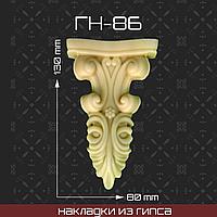 Мебельная накладка из гипса Гн-86