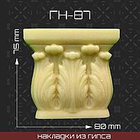 Мебельная накладка из гипса Гн-87