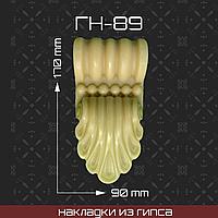 Мебельная накладка из гипса Гн-89