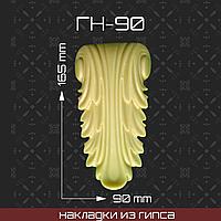 Мебельная накладка из гипса Гн-90