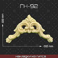 Мебельная накладка из гипса Гн-92