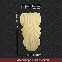 Мебельная накладка из гипса Гн-93
