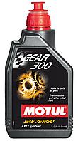 Трансмиссионное масло Motul gear 300 75w90 1 литр