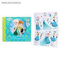 """Фотоальбом на 15 листов в твёрдой обложке с наклейками """"Мой волшебный мир"""", Холодное сердце"""