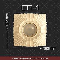 СП-1 120*120
