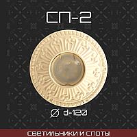 СП-2 D120 мм