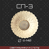 СП-3 D140 мм