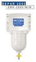 Сепаратор дизельного топлива SWK-2000/40