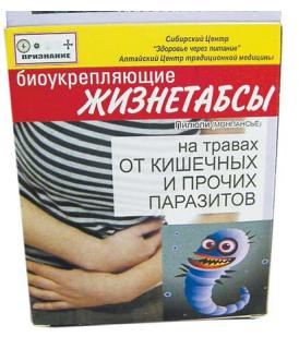 Фитогранулы(пилюли) Биоукрепляющие Жизнетабсы, от паразитов, 30гр