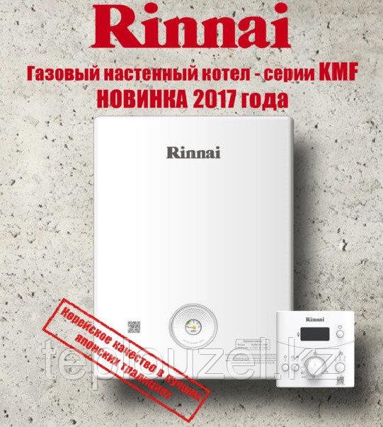 Газовый котел Rinnai RB-248KTU до 230 кв.м.