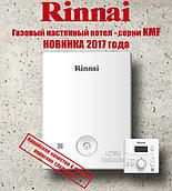 Газовый котел Rinnai RB-128KTU до 116 кв.м.