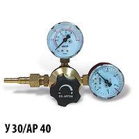 Редуктор (регулятор расхода газа) У-30/АР-40 KP