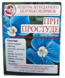 Чай(Сбор) №8 При простуде 40 г (20ф/пх2,0)