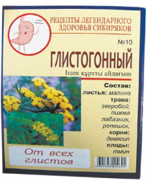 Чай(Сбор) №10 Глистогонный 40 г (20ф/пх2,0)