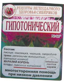Чай(Сбор) №12 Гипотонический. Помощь при низком давлении 40 г (20ф/пх2,0)