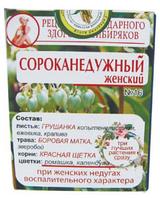Чай(Сбор) №16 Сороканедужный женский, при женских заболеваниях воспалительного характера 40 г (20ф/пх2,0)