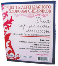 Чай(Сбор) № 20 Для сердечной мышцы, 40г (20ф/пх2,0)