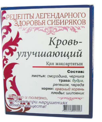 Чай(Сбор) №21 Кровьулучшающий, 40г 20ф/п х 2,0