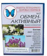 Чай(Сбор) №27 Обмен-активный, против ожирения и отложения солей, 40г (20ф/пх2,0)