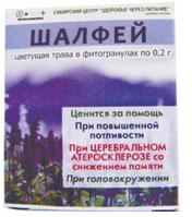 "Фитогранулы ""Шалфей"" 15 гр"