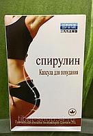 Капсулы Spirulina (Спирулина) для похудения - Новинка !