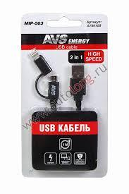 Кабель AVS для iphone 5,6,7+micro USB 1m MIP 563 блистер