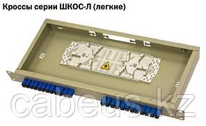 Кросс ШКОС-Л-1U/2-8-FC/ST/SC/LC ~(корпус) ~