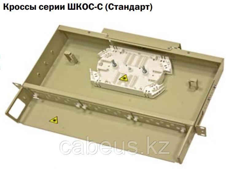 Кросс ШКОС-С-2U/4-48-FC/ST~48-FC/D/SM~48-FC/APC ССД