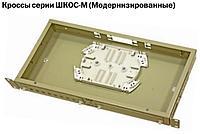 Кросс ШКОС-М-1U/2 (корпус без планок, без ЗИП, без кассеты), упаковка 150 шт.